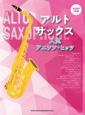 サックスソロ楽譜 アルト・サックス 人気アニソン・ヒッツ(カラオケCD2枚付)  【2020年4月取扱開始】