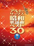 サックスソロ楽譜 アルト・サックス昭和歌謡曲ベスト30(カラオケCD2枚付)    【2020年4月取扱開始】