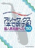 サックスソロ楽譜 アルト・サックス1本で吹ける! 超人気名曲ベスト50  【2020年4月取扱開始】