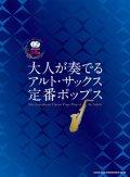 サックスソロ楽譜 大人が奏でる アルト・サックス定番ポップス(カラオケCD2枚付)   【2020年4月取扱開始】