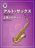 サックスソロ楽譜 アルト・サックスで聴かせたい上質メロディーセレクション(カラオケCD2枚付)   【2020年4月取扱開始】
