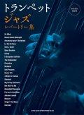 トランペットソロ楽譜 トランペット ジャズ・レパートリー集(カラオケCD付)   【2020年4月取扱開始】