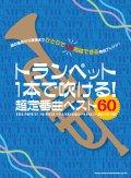 トランペットソロ楽譜 トランペット1本で吹ける! 超定番曲ベスト60   【2020年4月取扱開始】
