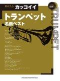 トランペットソロ楽譜 吹けたらカッコイイ トランペット名曲ベスト(カラオケCD2枚付) 水曜日の夜(ニニ・ロッソ)入り! 【2020年4月取扱開始】