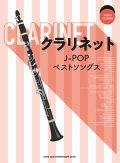 クラリネットソロ楽譜 クラリネットJ-POPベストソングス(カラオケCD2枚付)  【2020年4月取扱開始】