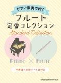 フルートソロ楽譜 ピアノ伴奏で吹く フルート定番コレクション[伴奏譜+別冊パート譜付き] 【2020年4月取扱開始】