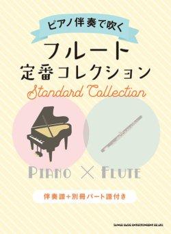 画像1: フルートソロ楽譜 ピアノ伴奏で吹く フルート定番コレクション[伴奏譜+別冊パート譜付き] 【2020年4月取扱開始】