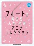 フルートソロ楽譜 フルートで奏でる 人気・定番アニメコレクション(カラオケCD付)   【2020年4月取扱開始】