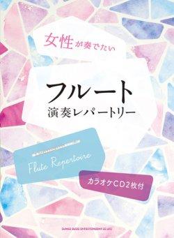 画像1: フルートソロ楽譜 女性が奏でたいフルート演奏レパートリー(カラオケCD2枚付)  【2020年4月取扱開始】