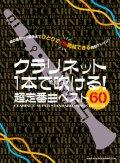 クラリネットソロ楽譜 クラリネット1本で吹ける! 超定番曲ベスト60  【2020年4月取扱開始】