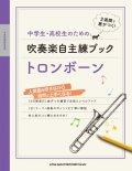 トロンボーンソロ楽譜 中学生・高校生のための吹奏楽自主練ブック トロンボーン   【2020年4月取扱開始】
