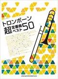 トロンボーンソロ楽譜 トロンボーン超定番曲ベスト50  【2020年4月取扱開始】