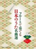 フルートソロ楽譜 フルートで奏でる 日本のうた名曲選(カラオケCD2枚付) 【2020年4月取扱開始】
