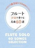 フルートソロ楽譜 フルート ソロで奏でる名曲60選   【2020年4月取扱開始】
