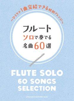 画像1: フルートソロ楽譜 フルート ソロで奏でる名曲60選   【2020年4月取扱開始】