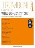 トロンボーンソロ楽譜 トロンボーン初級者のステップアップ 定番ソング20(ガイドメロディー入りCD&カラオケCD付) 【2020年4月取扱開始】