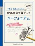 ユーフォニアムソロ楽譜 中学生・高校生のための吹奏楽自主練ブック ユーフォニアム 【2020年4月取扱開始】