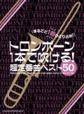 トロンボーンソロ楽譜  トロンボーン1本で吹ける! 超定番曲ベスト50   【2020年4月取扱開始】