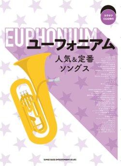 画像1: ユーフォニアムソロ楽譜 ユーフォニアム人気&定番ソングス(カラオケCD2枚付)  【2020年4月取扱開始】