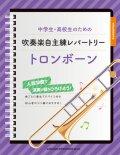 トロンボーンソロ楽譜 中学生・高校生のための吹奏楽自主練レパートリー トロンボーン   【2020年4月取扱開始】