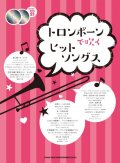 トロンボーンソロ楽譜 トロンボーンで吹く ヒットソングス(カラオケCD2枚付)  【2020年4月取扱開始】