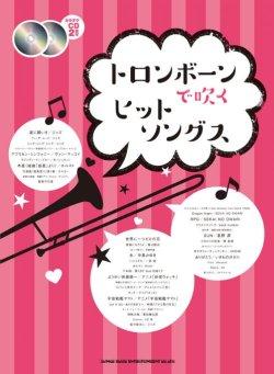 画像1: トロンボーンソロ楽譜 トロンボーンで吹く ヒットソングス(カラオケCD2枚付)  【2020年4月取扱開始】