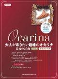 オカリーナソロ楽譜 大人が吹きたい趣味のオカリナ 最初の25曲[改訂版][C管対応](模範演奏CD+カラオケCD付) 【2020年4月取扱開始】