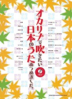 画像1: オカリーナソロ楽譜   オカリナで吹きたい 日本のうたあつめました。(メロディー入り伴奏CD付) 【2020年4月取扱開始】