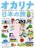 オカリーナソロ楽譜 オカリナ日本の旅-世界で活躍する奏者のお手本&一流のハープ伴奏で吹こう(生演奏CD・2枚付) 【2020年4月取扱開始】