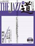 フルートソロ楽譜 ザ ジャズ道 アドリブ入門編 【CD付】    【2020年5月取扱開始】
