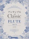 フルートアンサンブル(2〜3重奏)楽譜 アンサンブル de クラシック 【2020年5月取扱開始】