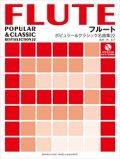 フルートソロ楽譜 ポピュラー&クラシック名曲集22 【ピアノ伴奏譜&カラオケCD付】    【2020年5月取扱開始】