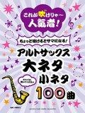 アルトサックスソロ楽譜 これが吹けりゃ〜人気者! ちょっと吹けるとサマになる!アルトサックス 大ネタ小ネタ100曲  【2020年5月取扱開始】