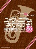 ユーフォニアムソロ楽譜 ユーフォニアム1本で吹ける! 超定番曲ベスト50 【2020年6月上旬発売開始】