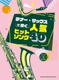 サックスソロ楽譜  テナー・サックスで吹く 人気ヒットソング40(カラオケCD2枚付)  【2020年5月取扱開始】