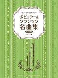リコーダーアンサンブル楽譜 ポピュラー&クラシック名曲集 【2020年5月1日発売開始】