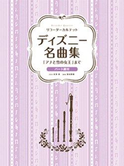 画像1: リコーダーアンサンブル楽譜 ディズニー名曲集 「アナと雪の女王」まで 【2020年5月1日発売開始】