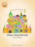 リコーダーアンサンブル楽譜  ディズニー名曲選 【模範演奏&伴奏CD付】  【2020年5月1日発売開始】