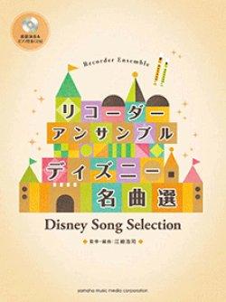 画像1: リコーダーアンサンブル楽譜  ディズニー名曲選 【模範演奏&伴奏CD付】  【2020年5月1日発売開始】