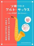 サックスソロ楽譜  ソロで楽しむアルト・サックス〜人気J-POPコレクション〜  【2020年6月中頃発売開始】
