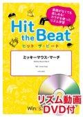 Hit the Beat)リズム合奏楽譜 【リズム動画DVD+ピアノ伴奏譜付】 聖者の行進 編曲 マイケル・ゴールドマン 【2020年6月取扱開始】
