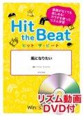 Hit the Beat)リズム合奏楽譜 【リズム動画DVD+ピアノ伴奏譜付】  風になりたい  編曲 マイケル・ゴールドマン 【2020年6月取扱開始】