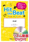 Hit the Beat)リズム合奏楽譜 【リズム動画DVD+ピアノ伴奏譜付】  さんぽ  編曲 マイケル・ゴールドマン 【2020年6月取扱開始】