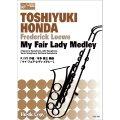サックス5重奏楽譜 My Fair Lady Medley 作曲:F.ロウ  編曲:本多 俊之【2020年6月26日発売開始】
