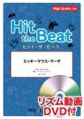 Hit the Beat)リズム合奏楽譜 【リズム動画DVD+ピアノ伴奏譜付】 ミッキーマウス・マーチ〔上級編〕 編曲 マイケル・ゴールドマン 【2020年7月取扱開始】