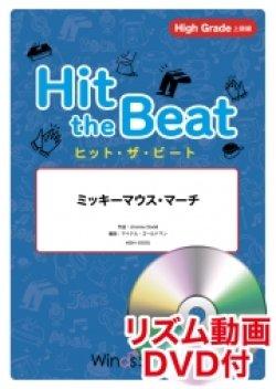 画像1: Hit the Beat)リズム合奏楽譜 【リズム動画DVD+ピアノ伴奏譜付】 ミッキーマウス・マーチ〔上級編〕 編曲 マイケル・ゴールドマン 【2020年7月取扱開始】