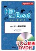 Hit the Beat)リズム合奏楽譜 【リズム動画DVD+ピアノ伴奏譜付】ハンガリー舞曲第5番〔上級編〕  編曲 マイケル・ゴールドマン 【2020年7月取扱開始】