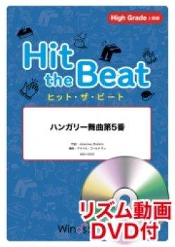 画像1: Hit the Beat)リズム合奏楽譜 【リズム動画DVD+ピアノ伴奏譜付】ハンガリー舞曲第5番〔上級編〕  編曲 マイケル・ゴールドマン 【2020年7月取扱開始】