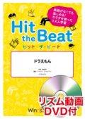 Hit the Beat)リズム合奏楽譜 【リズム動画DVD+ピアノ伴奏譜付】 ドラえもん   編曲 マイケル・ゴールドマン 【2020年7月取扱開始】