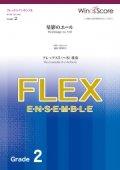 フレックス5〜8重奏楽譜  星影のエール 【2020年7月取扱開始】